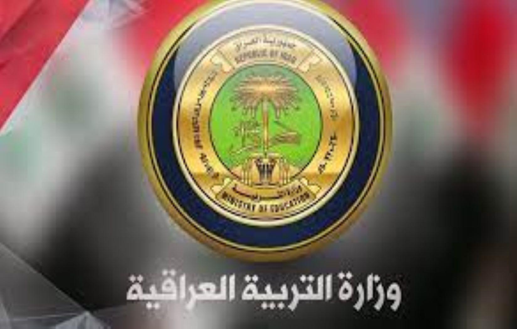 وزارة التربية العراقية تعتمد درجة نصف السنة درجة نهائية للمراحل غير المنتهية