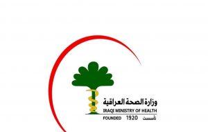 وزارة الصحة العراقية تصدر بيانا بشأن ارتفاع اصابات كورونا