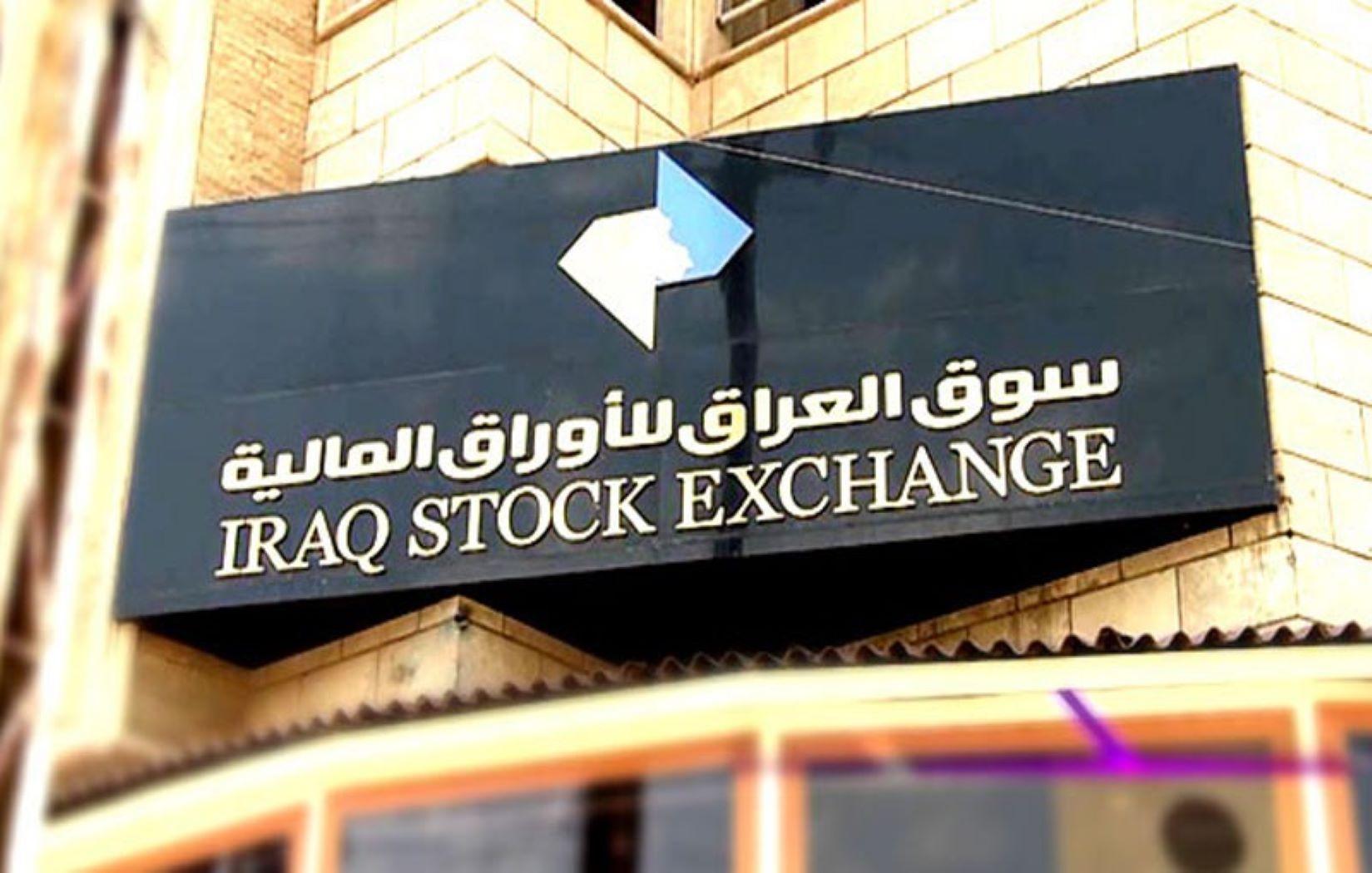 البورصة العراقية تتداول ملياري سهم بقيمة 3 مليارات دينار في أسبوع