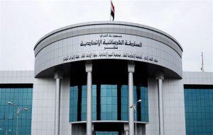 المحكمة الاتحادية تقرر عدم دستورية ارتباط مفوضية حقوق الانسان بمجلس النواب