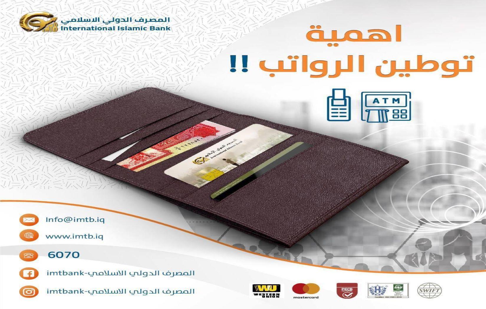 المصرف الدولي الاسلامي.. يوضح فوائد توطين الرواتب